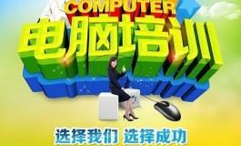 惠阳大亚湾电脑培训,淡水一对一电脑培训包会