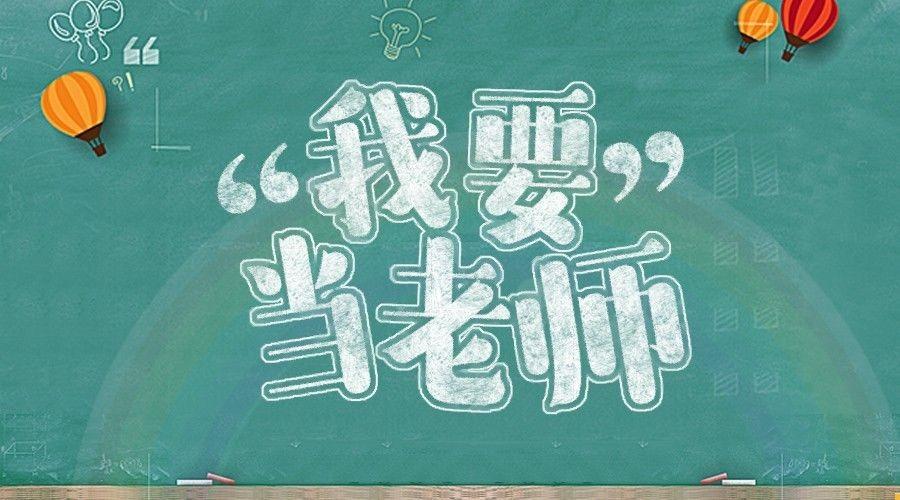惠阳大亚湾哪里有教师资格证考证培训班,网上报名入口