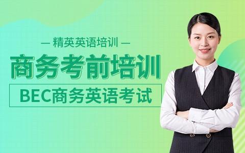 中育为-[语言培训]北京商务英语考前培训