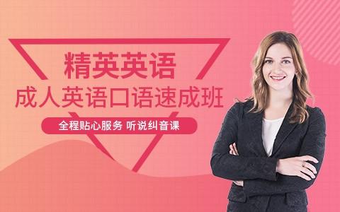 中育為-北京成人英語口語速成班