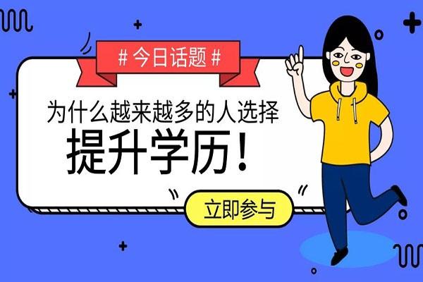 中育为-[普高/成教/自考]惠阳大亚湾哪里有国家承认学历提升,大专、本科学历提升