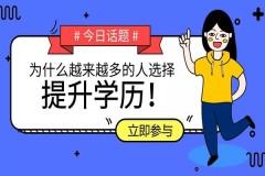 惠阳大亚湾哪里有国家承认学历提升,大专、本科学历提升