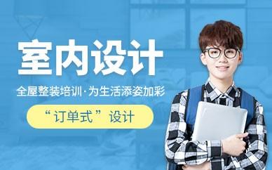 中育为-[应用类]北京室内装修设计培训
