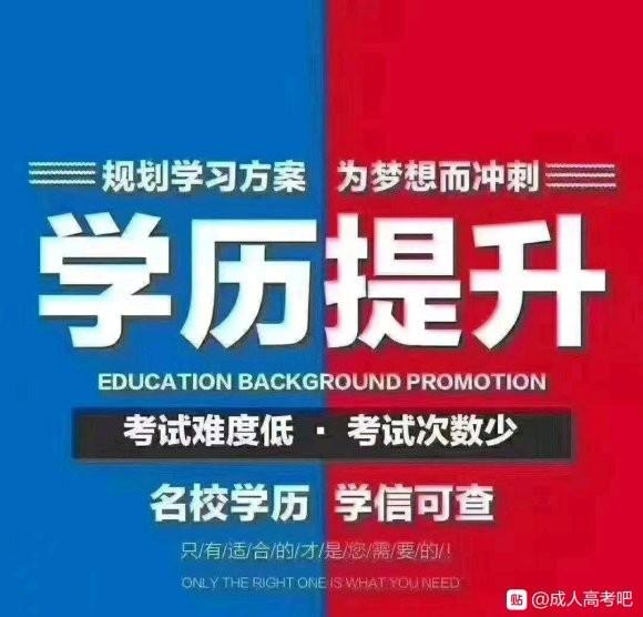 惠阳哪里有成人高考报名,专科、本科学历提升培训中心