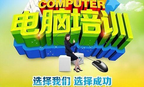 惠阳大亚湾哪里有电脑基础入门培训,电脑培训全能班