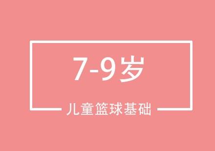 中育為-[運動/武術]北京7-9歲兒童籃球基礎