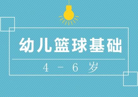 中育為-北京4-6歲幼兒籃球基礎培訓