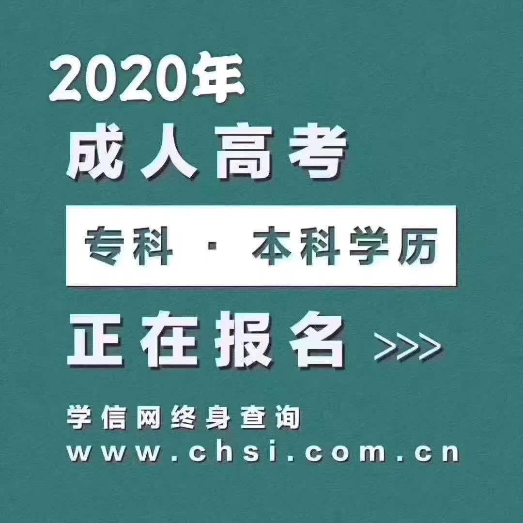 中育为-惠州成人大学,成人高考,函授大专本科火热招生中