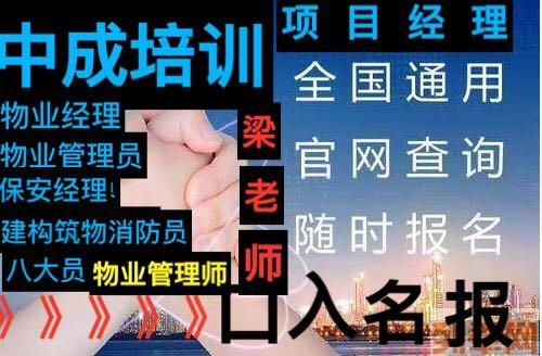 重庆全国物业经理项目经理物业管理师物业管理员物业总经理报名入口报名电话