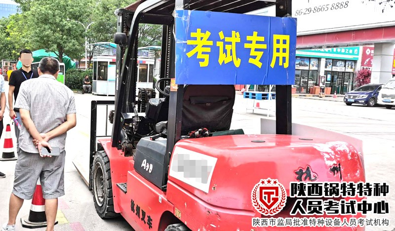 西安叉车司机怎么考 陕西起重机安全管理报名