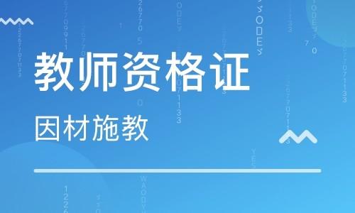 中育为-[教师资格]惠州市惠阳教师资格培训报名去哪里比较好