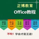 惠阳哪里有办公软件自动化培训?淡水电脑培训速成班