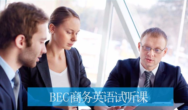 中育為-[商務英語]威海BEC商務英語試聽課程
