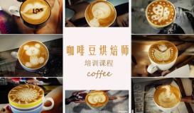 咖啡豆烘焙师课程