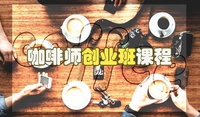 中育為-[咖啡師]咖啡師創業班課程