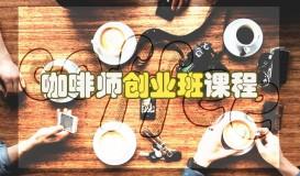 咖啡师创业班课程