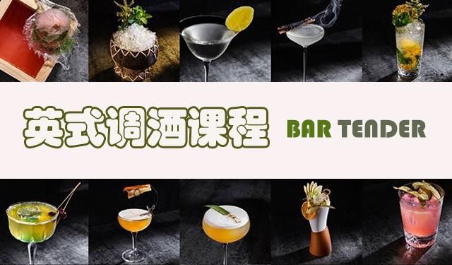 中育為-[調酒師]英式調酒課程