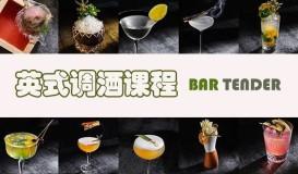 英式调酒课程