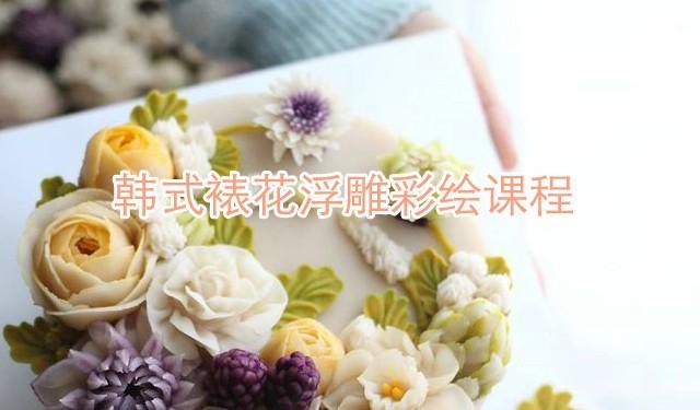 中育为-[餐饮技能]韩式裱花浮雕彩绘课程