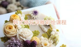 韩式裱花浮雕彩绘课程