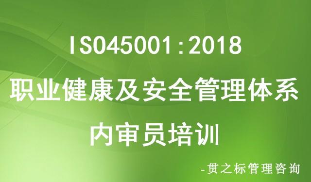 中育为-[职业技能证书]ISO45001:2018 职业健康及安全管理体系内审员