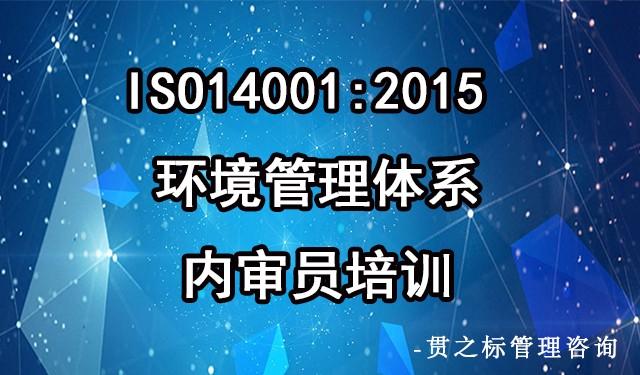 中育为-[职业技能证书]ISO14001:2015 环境管理体系内审员