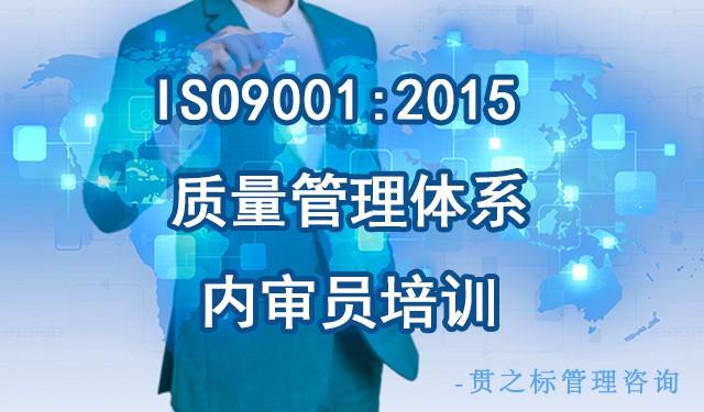 中育为-[职业技能证书]ISO9001:2015 版质量管理体系内审员