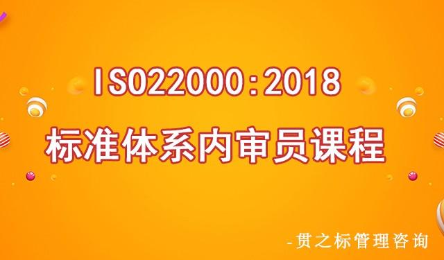 中育为-[职业技能证书]ISO22000:2018标准体系内审员课程