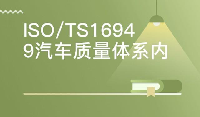 中育为-[职业技能证书]IATF 16949:2016汽车行业质量管理体系内审员