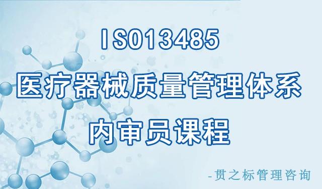 中育为-[职业技能证书]ISO13485医疗器械质量管理体系内审员课程
