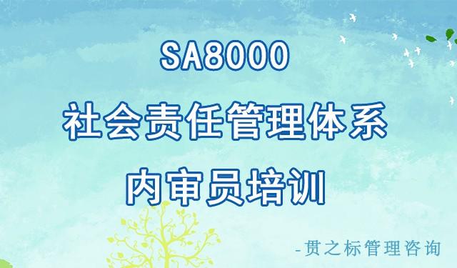 中育为-[职业技能证书]SA8000社会责任管理体系内审员