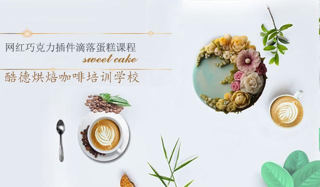 中育为-[餐饮技能]网红巧克力插件滴落蛋糕课程