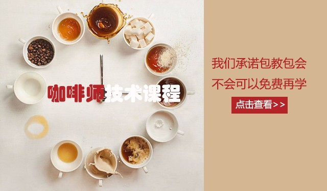 咖啡师技术课程