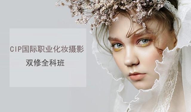 CIP国际职业化妆摄影双修全科班(化妆)(形象设计)