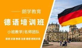 無錫德語小班制授課哪家好朗學教育德語出國班