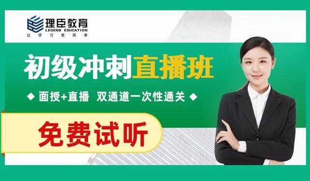 中育为-[财会/金融]【初级职称】初级冲刺直播班