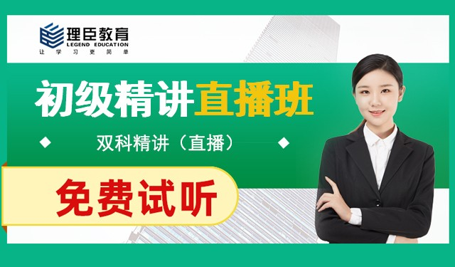 中育为-[财会/金融]【初级职称】初级精讲直播班