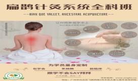 廣州針灸技術提升教學臨床應用