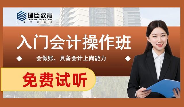 中育为-[财会/金融]【会计实操】入门会计操作班
