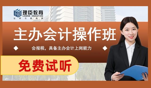 中育为-[财会/金融]【会计实操】主办会计操作班