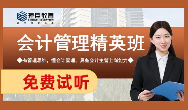 中育为-[财会/金融]【会计实操】会计管理精英班