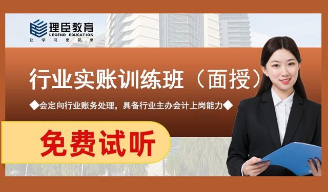中育为-[财会/金融]【会计实操】行业实账训练班(面授班型)