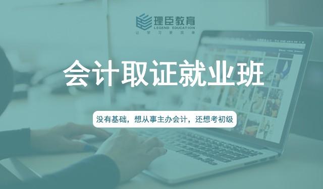 中育为-[财会/金融]会计取证就业班