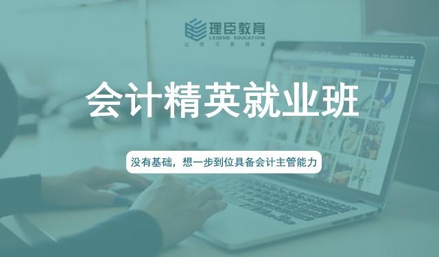 中育为-[财会/金融]会计精英就业班