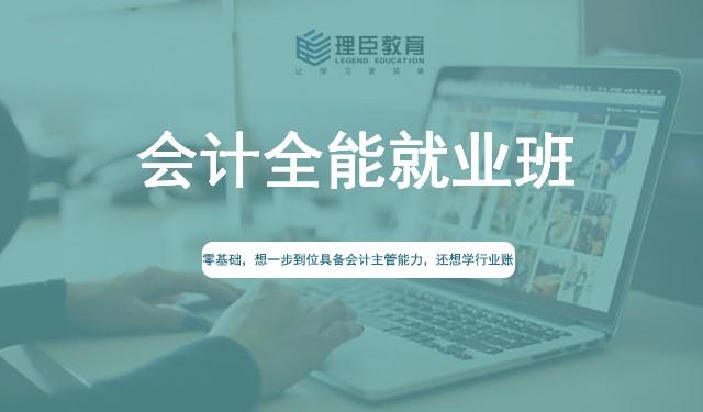 中育为-[财会/金融]会计全能就业班