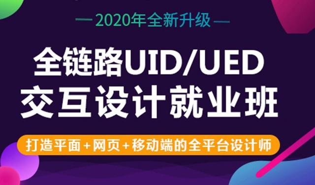 中育為-[設計師資格認證]全鏈路UID/UED交互設計就業班