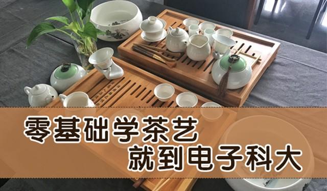 中育為-[茶藝師]成都茶藝培訓