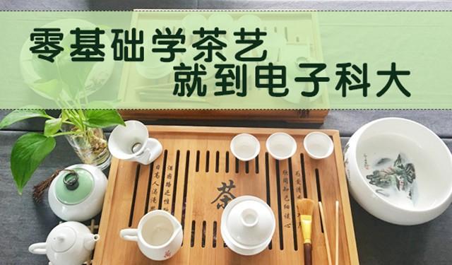 中育為-[茶藝師]成都評茶員考試培訓
