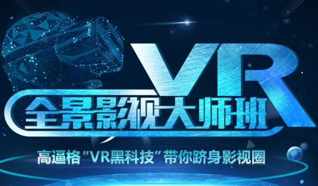 中育為-[IT/電腦]【新潮專業】VR全景影視全程班