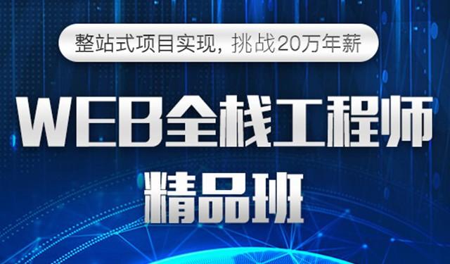 中育為-[網站開發]WEB全棧工程師精品班